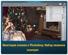 Имитация пленки в Photoshop. Набор экшенов
