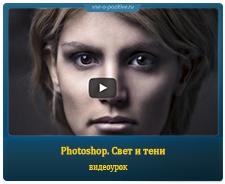 Photoshop. Свет и тени