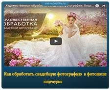 Как обработать свадебную фотографию в фотошопе