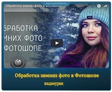 Обработка зимних фото в Фотошопе