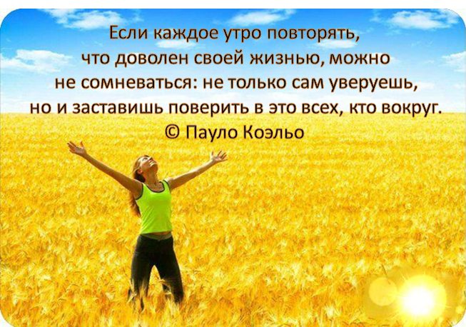 Как позитивное мышление влияет на здоровье