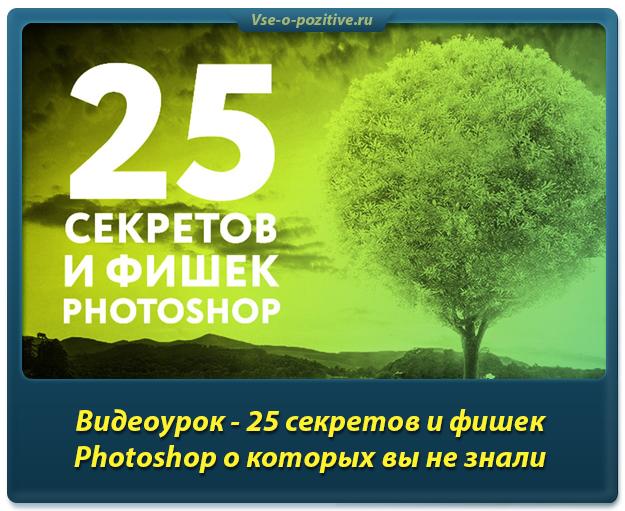 25 секретов и фишек Photoshop о которых вы не знали