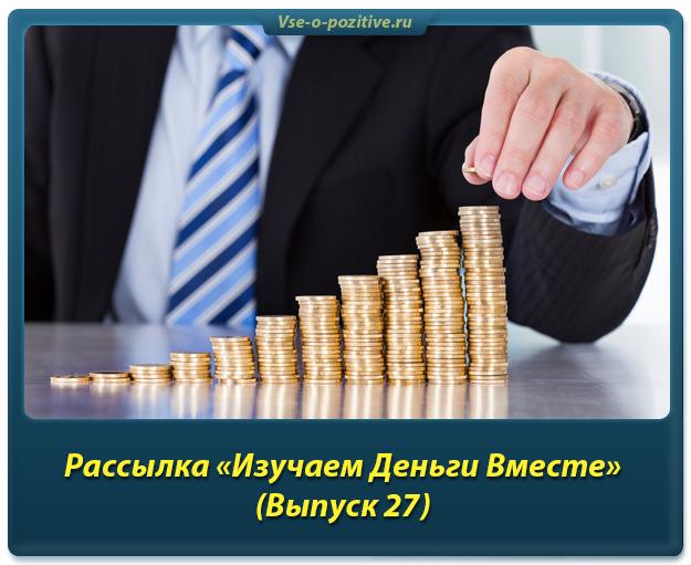 Изучаем Деньги Вместе. Выпуск 27
