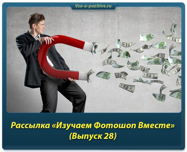 Изучаем Деньги Вместе. Выпуск 28