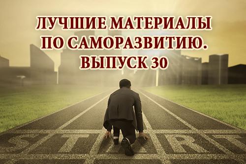 Лучшие материалы по саморазвитию. Выпуск 29