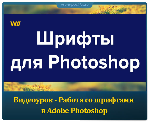 Видеоурок - Как использовать правильно шрифты для фотошопа