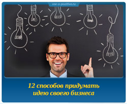 12 способов придумать идею своего бизнеса