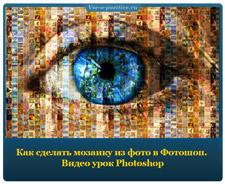 Как сделать мозаику из фото в Фотошоп. Видео урок Photoshop