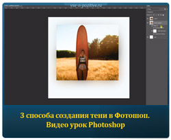 3 способа создания тени в Фотошоп. Видео урок Photoshop