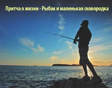 Притча о жизни - Рыбак и маленькая сковородка