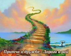Притча о дружбе - Дорога в рай