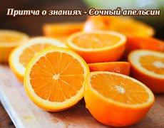 Притча о знаниях - Сочный апельсин