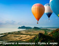 Притча о мотивации - Путь к морю