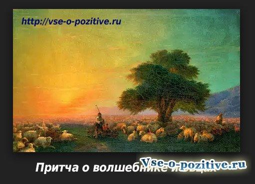 Притча о волшебнике и овцах