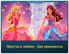 Красивая притча о любви - Две принцессы