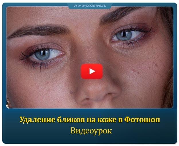 Удаление бликов на коже в Фотошоп