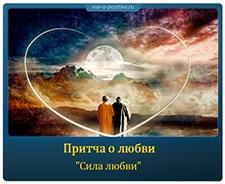 Притча о любви
