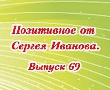 Позитивное от Сергея Иванова. Выпуск 69