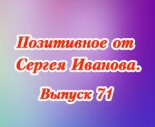 Позитивное от Сергея Иванова. Выпуск 71