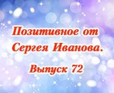 Позитивное от Сергея Иванова. Выпуск 72