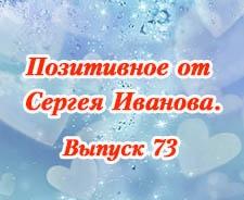 Позитивное от Сергея Иванова. Выпуск 73