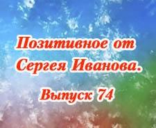 Позитивное от Сергея Иванова. Выпуск 74
