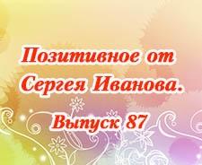 Позитивное от Сергея Иванова. Выпуск 87