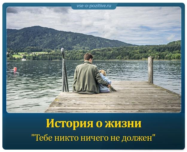 История о жизни