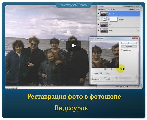 Реставрация фото в фотошопе