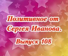 Позитивное от Сергея Иванова. Выпуск 108