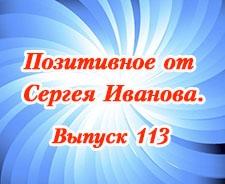 Позитивное от Сергея Иванова. Выпуск 113