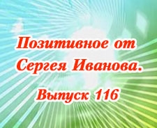 Позитивное от Сергея Иванова. Выпуск 116