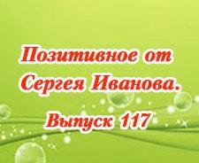 Позитивное от Сергея Иванова. Выпуск 117