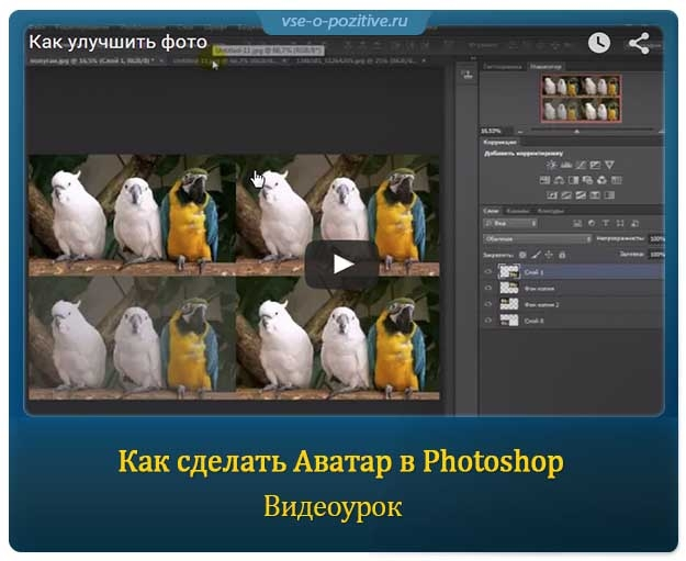 Как улучшить фото