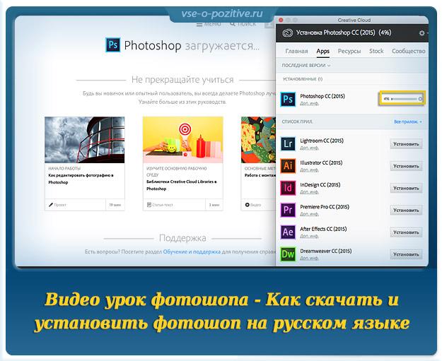 Видео урок фотошопа - Как скачать и установить фотошоп на русском языке
