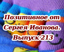Позитивное от Сергея Иванова. Выпуск 213