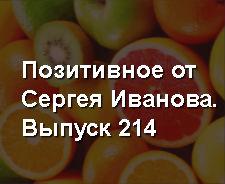 Позитивное от Сергея Иванова. Выпуск 214