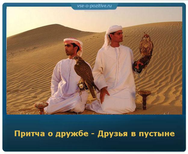 Притча о дружбе - Друзья в пустыне