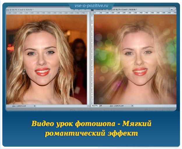 Видео урок фотошопа - Мягкий романтический эффект
