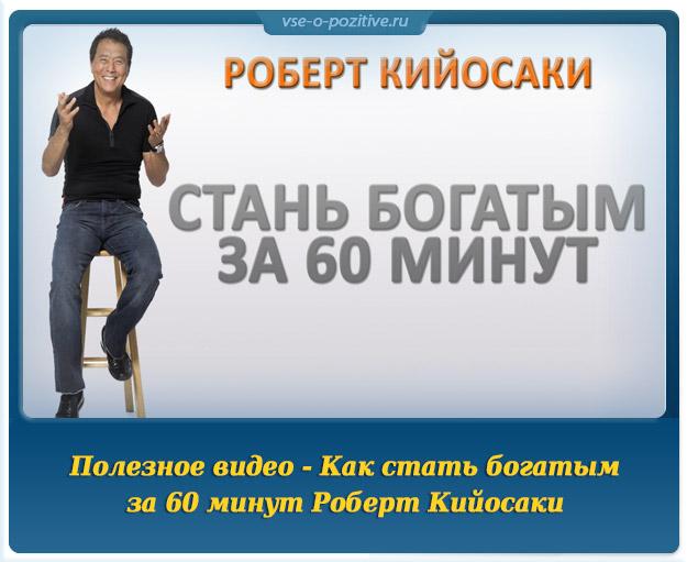 Как стать богатым за 60 минут Роберт Кийосаки