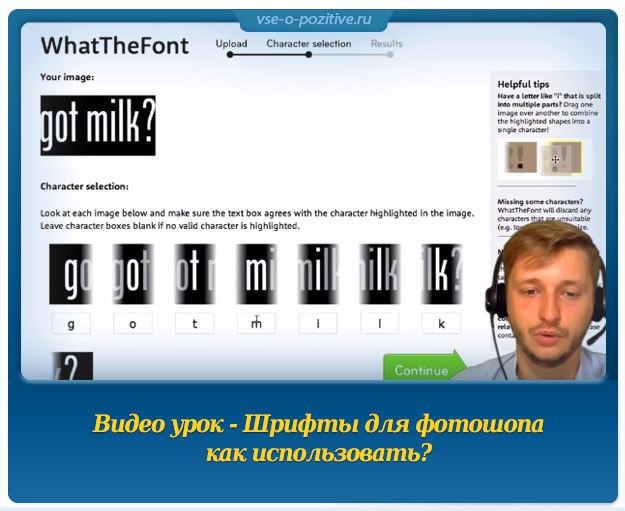 Видео урок - Шрифты для фотошопа как использовать?