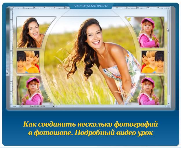 Как соединить несколько фотографий в фотошопе. Подробный видео урок