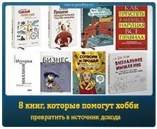 8 книг, которые помогут хобби превратить в источник дохода