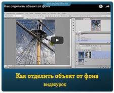 Как отделить объект от фона с помощью команды цветовой диапозон
