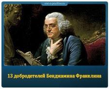 13 добродетелей Бенджамина Франклина