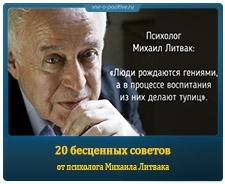 20 бесценных советов от психолога Михаила Литвака