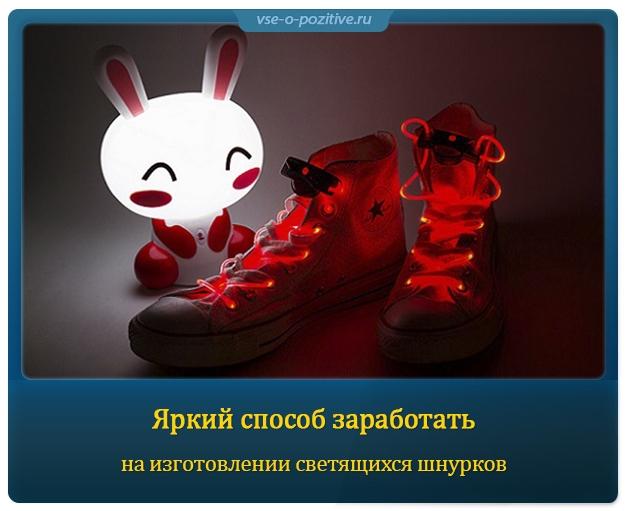 Яркий способ заработать на изготовлении светящихся шнурков