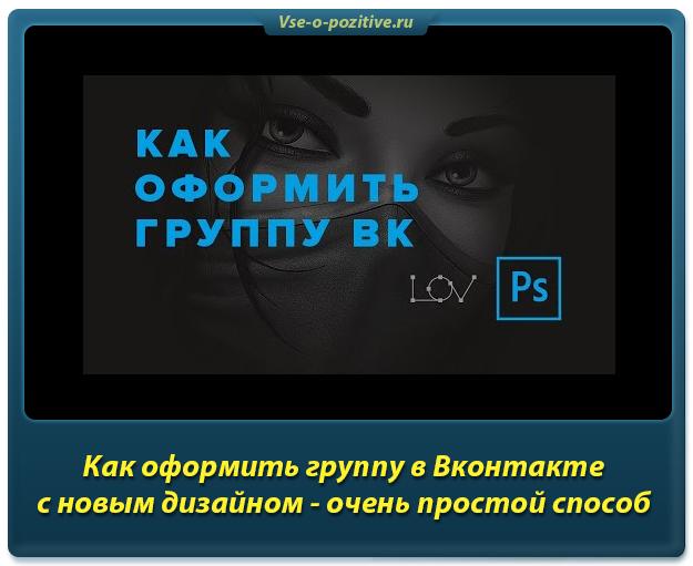 Как оформить группу в Вконтакте с новым дизайном - очень простой способ