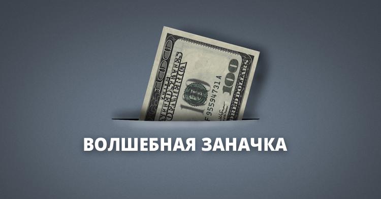 Сила денег, отложенных на «Черный день»