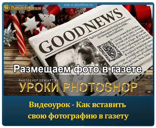 Размещаем фото в газете. Видео урок Photoshop